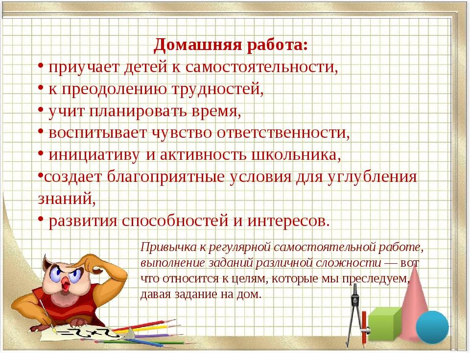 Домашняя работа: приучает детей к самостоятельности, к преодолению трудностей...