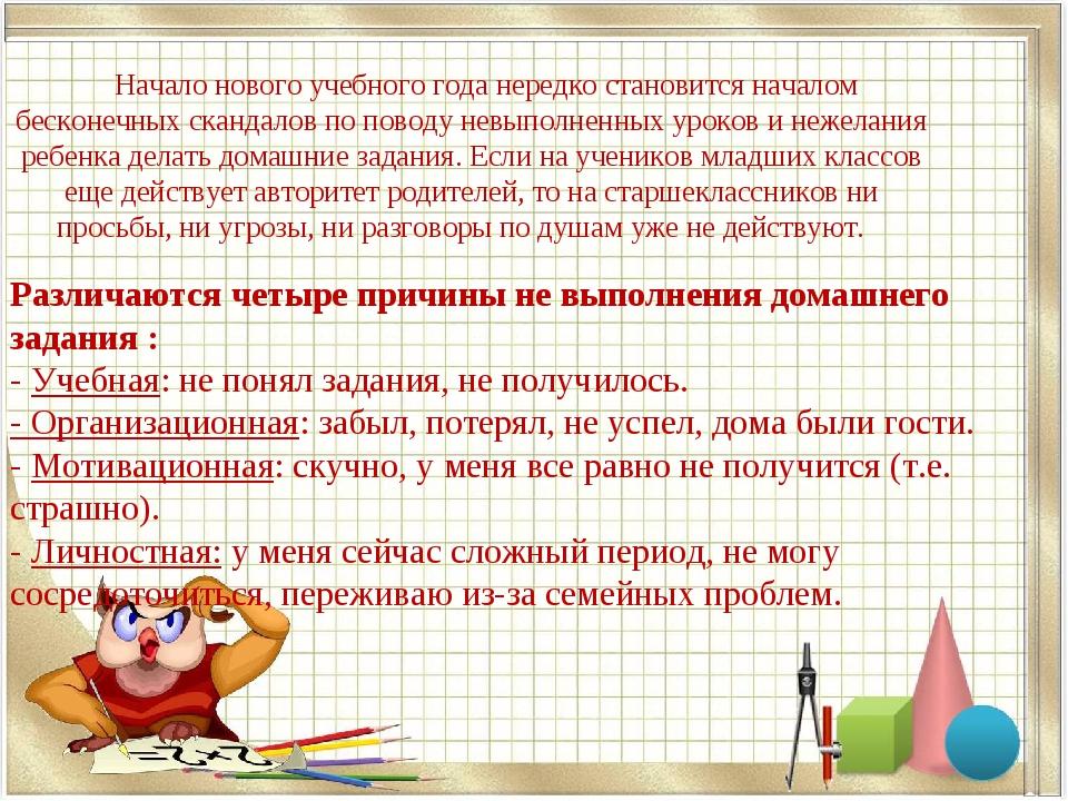 Различаются четыре причины не выполнения домашнего задания : - Учебная: не п...