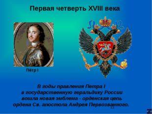 30-60-е годы XVIII века Указом императрицы Екатерины I от 11 марта 1726 года