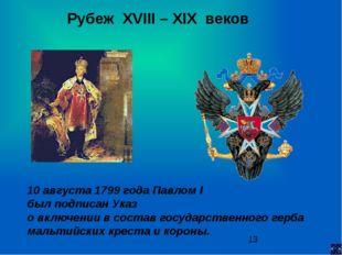 Первая половина XIX века При императоре Николае I официально было закреплено