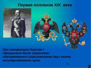 Середина XIX века Рисунок Малого герба России, исполненный Александром Фадее