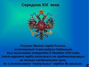 1882 год 24 июля 1882 года Император Александр III в Петергофе утвердил рису