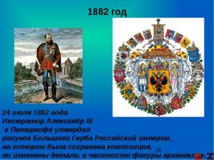 Малый Государственный герб, 1883-1917 гг. 23 февраля 1883 года были утвержде