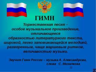 Текст государственного гимна России Россия - священная наша держава, Россия -