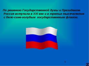 По решению Государственной думы и Президента Россия вступила в XXI век и в т