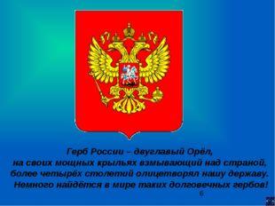 XV век Принятие этого герба связано с именем Ивана III Васильевича (1440 – 1