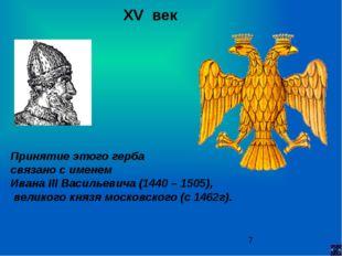 Середина XVI века В эпоху Ивана Грозного на золотой булле (государственной п