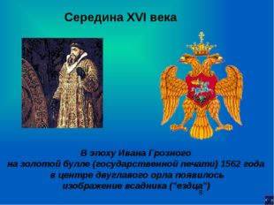 Конец XVI – начало XVII века В правление царя Фёдора Ивановича между коронов