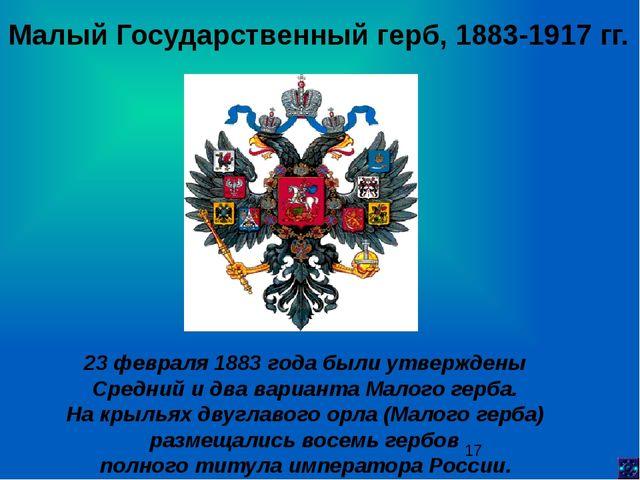 Герб России, 1917 г. Советом рабочих и солдатских депутатов было принято реш...