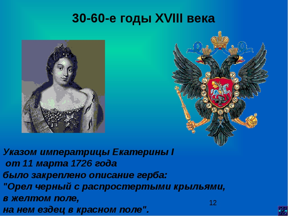 Рубеж XVIII – XIX веков 10 августа 1799 года Павлом I был подписан Указ о вк...