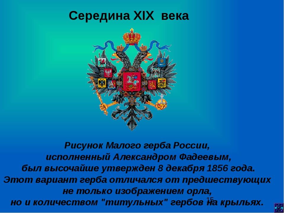 1882 год 24 июля 1882 года Император Александр III в Петергофе утвердил рису...