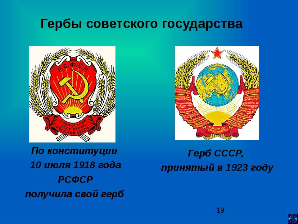 Государственный герб Российской Федерации, 1993 г.