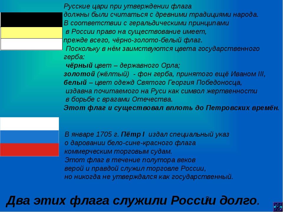 В январе 1705 г. Пётр I издал специальный указ о даровании бело-сине-красног...