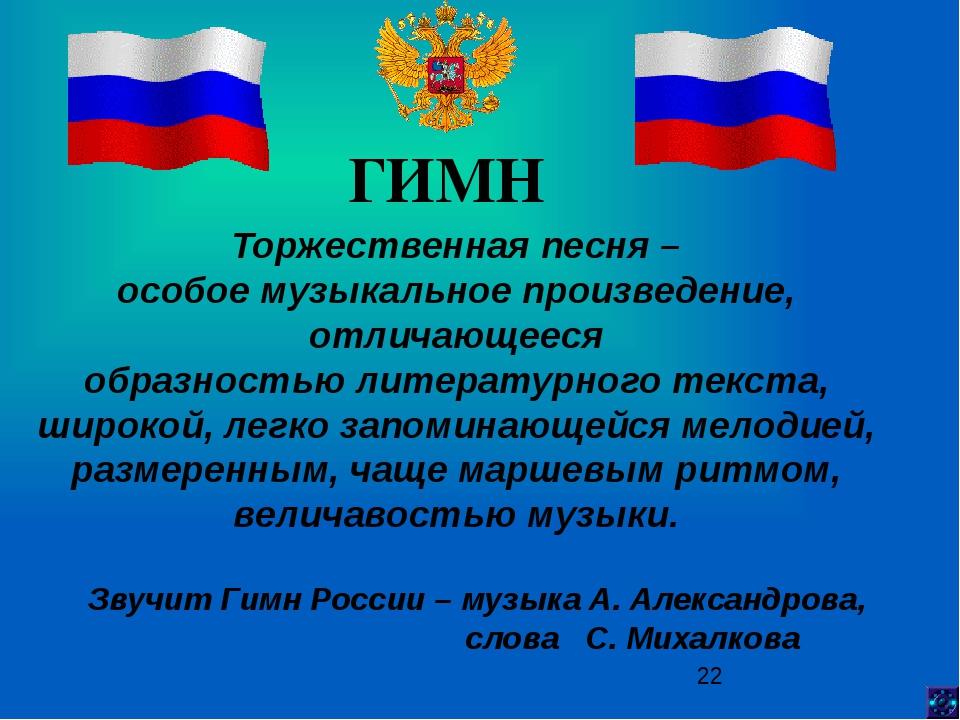 Текст государственного гимна России Россия - священная наша держава, Россия -...