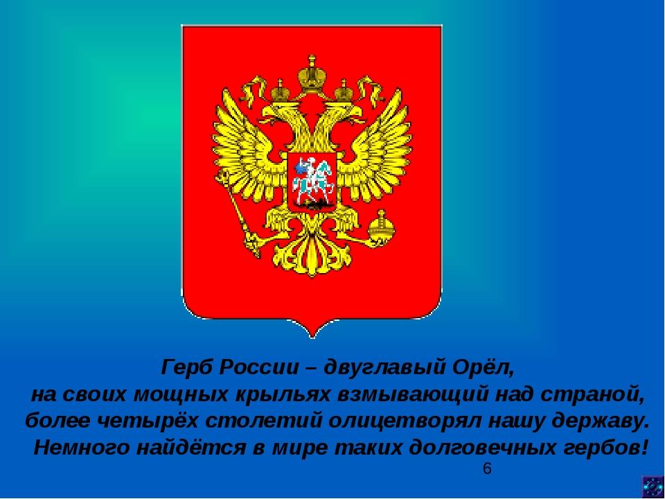 XV век Принятие этого герба связано с именем Ивана III Васильевича (1440 – 1...