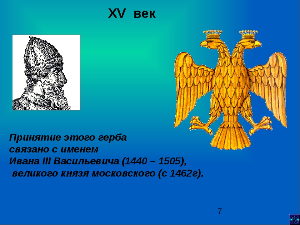 Середина XVI века В эпоху Ивана Грозного на золотой булле (государственной п...