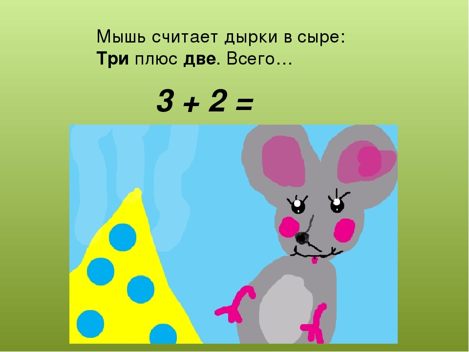 Мышь считает дырки в сыре: Три плюс две. Всего… 3 + 2 =