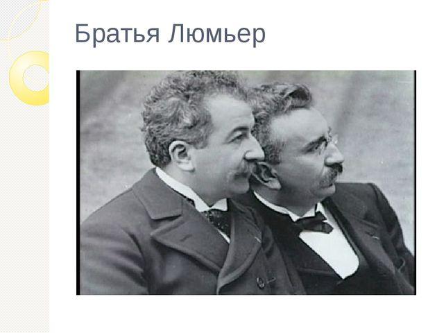 Братья Люмьер