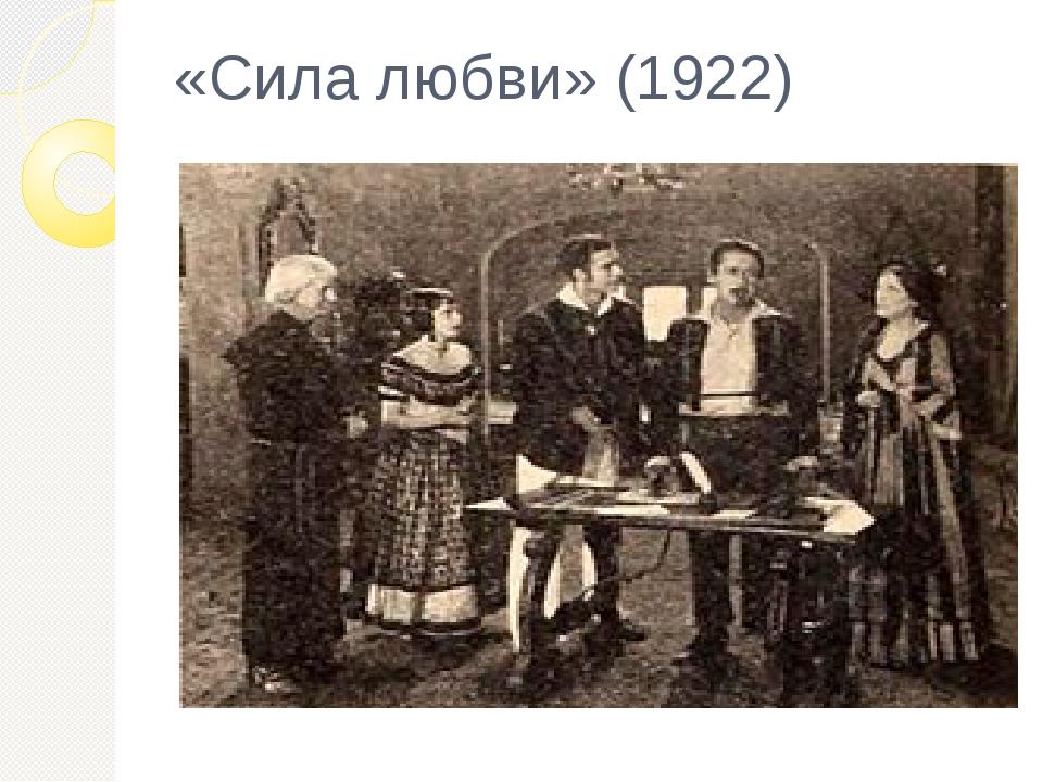 «Сила любви» (1922)