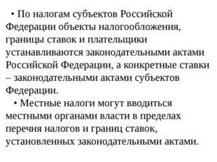 •По налогам субъектов Российской Федерации объекты налогообложения, границ