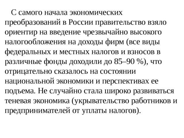 С самого начала экономических преобразований в России правительство взяло ор...