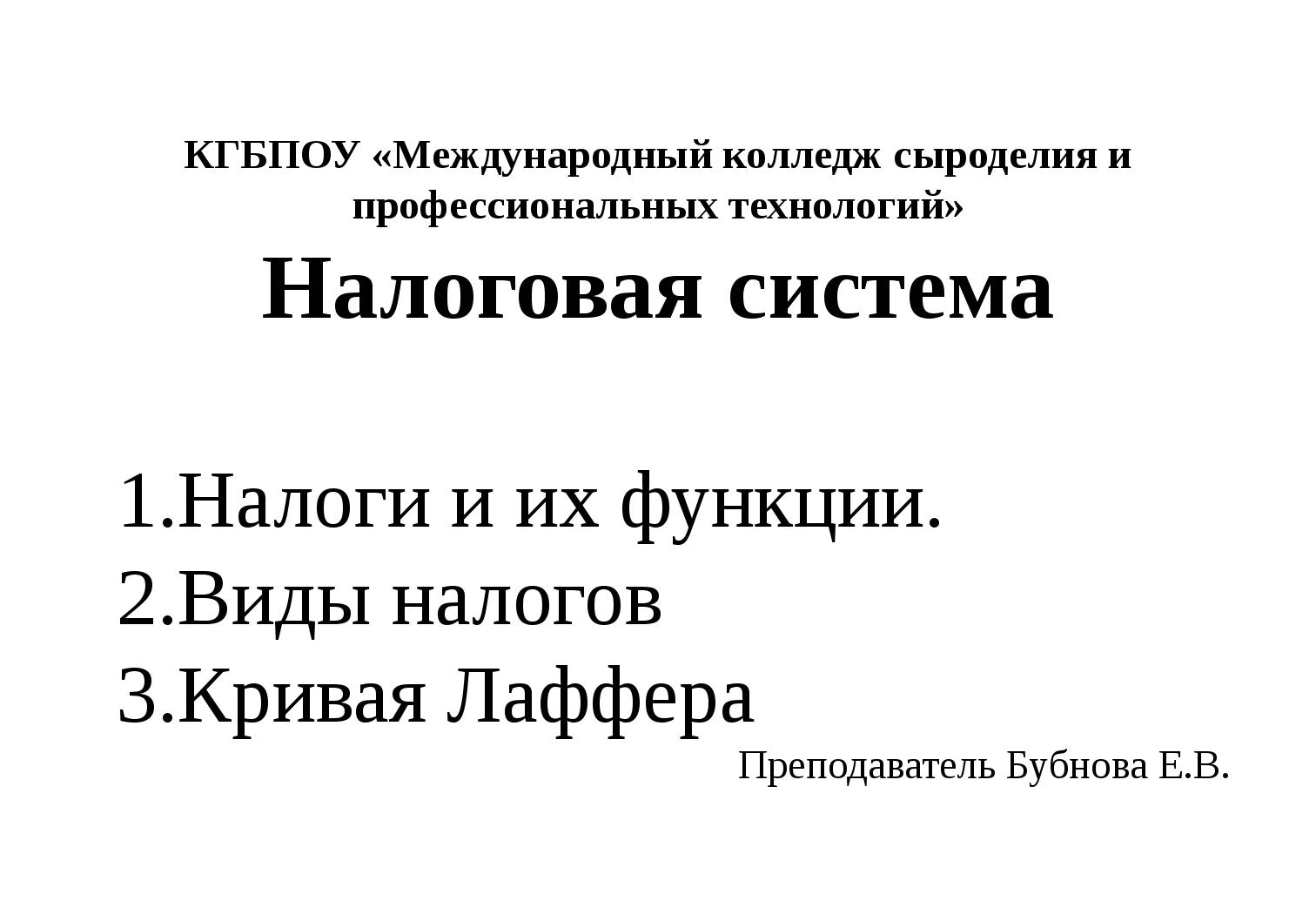 КГБПОУ «Международный колледж сыроделия и профессиональных технологий» Налого...