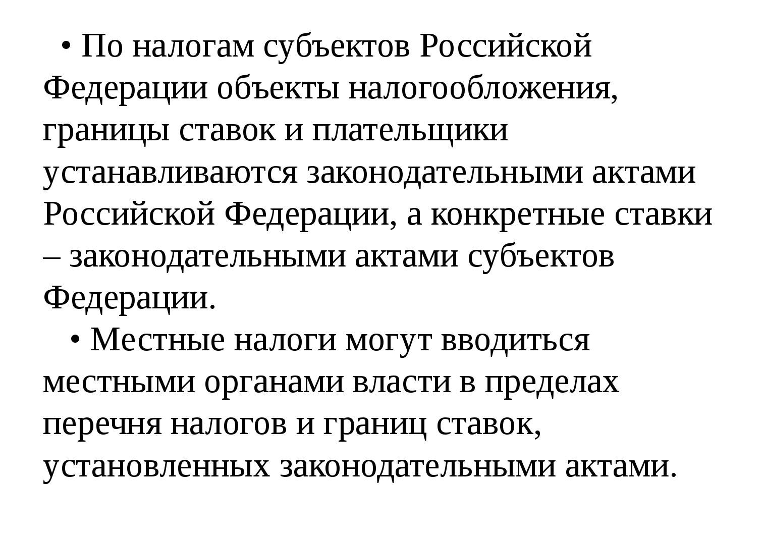 •По налогам субъектов Российской Федерации объекты налогообложения, границ...