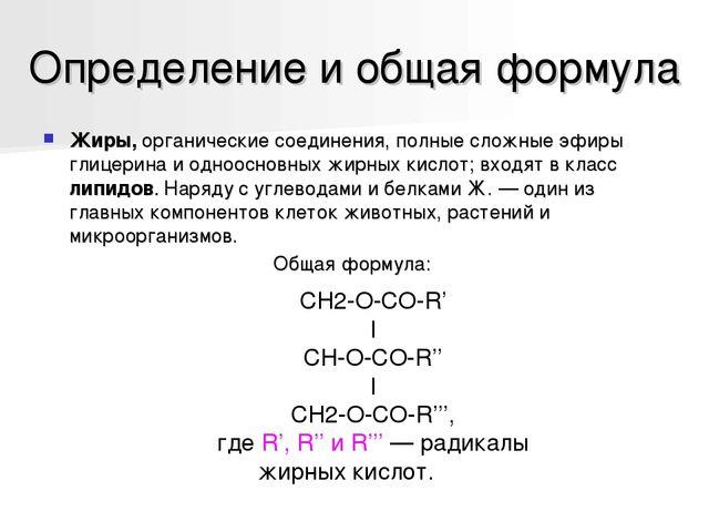 Определение и общая формула Жиры, органические соединения, полные сложные эфи...