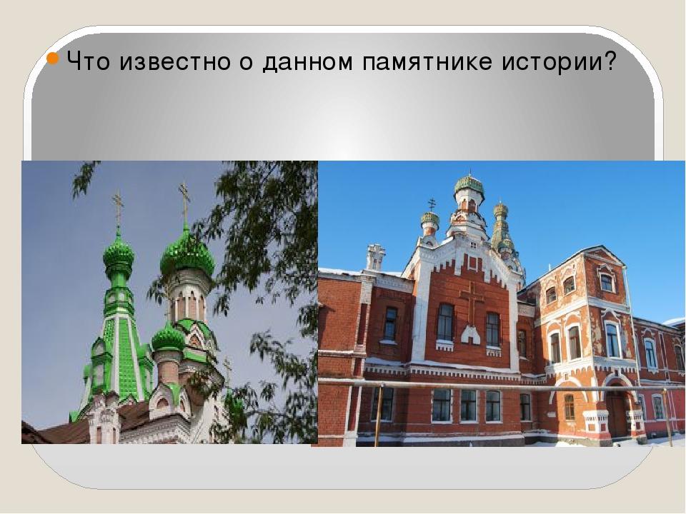 Что известно о данном памятнике истории?