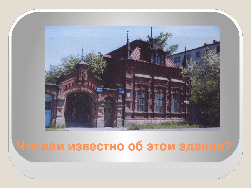 Что вам известно об этом здании?