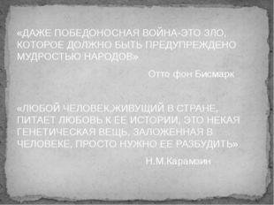 «ДАЖЕ ПОБЕДОНОСНАЯ ВОЙНА-ЭТО ЗЛО, КОТОРОЕ ДОЛЖНО БЫТЬ ПРЕДУПРЕЖДЕНО МУДРОСТЬЮ