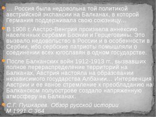 … Россия была недовольна той политикой австрийской экспансии на Балканах, в к