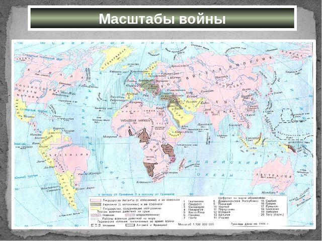 Масштабы войны