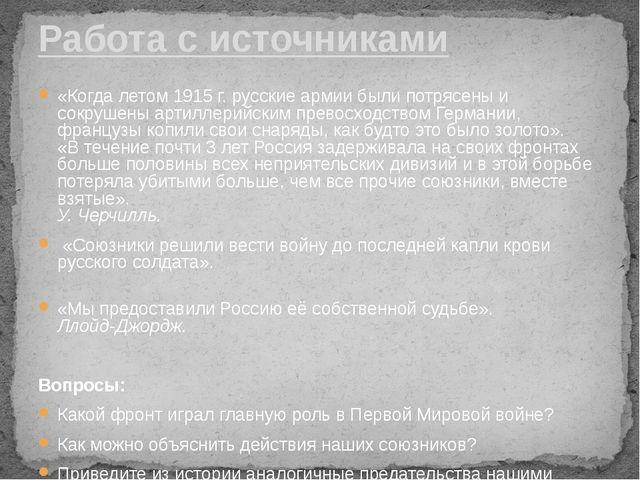 «Когда летом 1915 г. русские армии были потрясены и сокрушены артиллерийским...