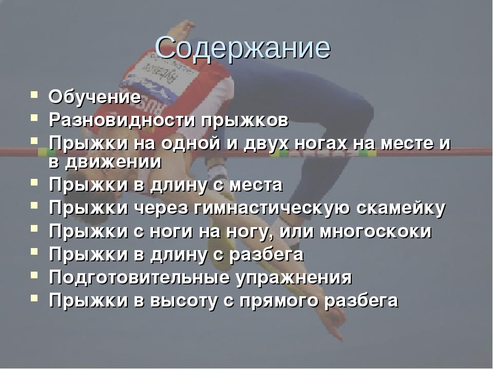 Содержание Обучение Разновидности прыжков Прыжки на одной и двух ногах на мес...