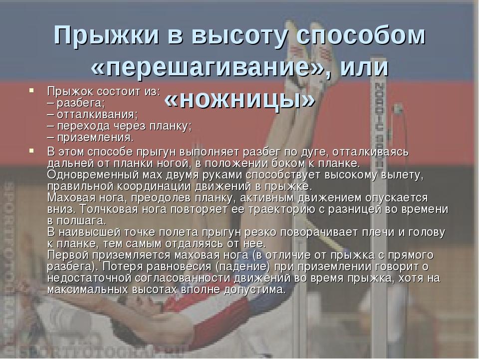 Прыжки в высоту способом «перешагивание», или «ножницы» Прыжок состоит из: –...