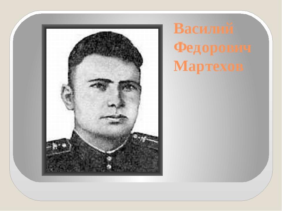 Василий Федорович Мартехов