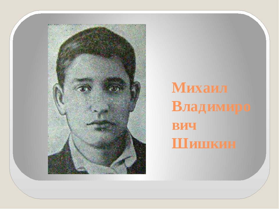 Михаил Владимирович Шишкин
