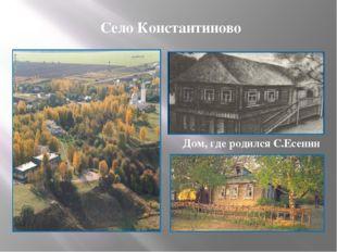 Село Константиново Дом, где родился С.Есенин