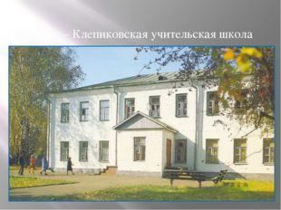 Спас – Клепиковская учительская школа