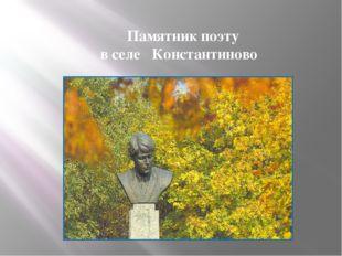 Памятник поэту в селе Константиново