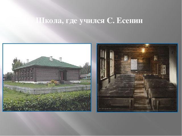 Школа, где учился С. Есенин