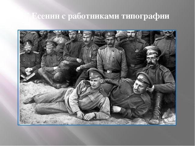 С.Есенин с работниками типографии