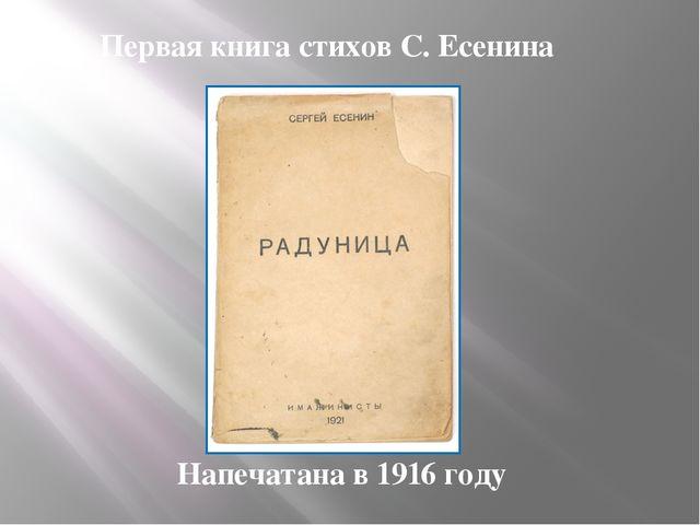Первая книга стихов С. Есенина Напечатана в 1916 году