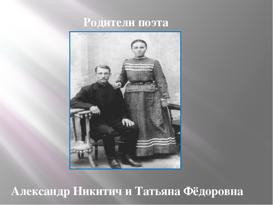 Родители поэта Александр Никитич и Татьяна Фёдоровна