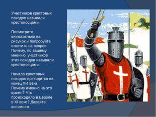 Участников крестовых походов называли крестоносцами. Посмотрите внимательно н