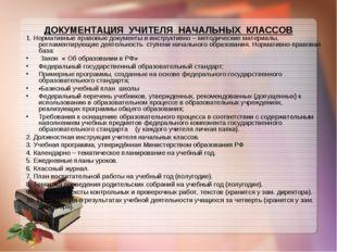 ДОКУМЕНТАЦИЯ УЧИТЕЛЯ НАЧАЛЬНЫХ КЛАССОВ 1. Нормативные правовые документы и ин