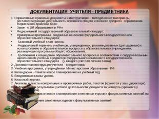 ДОКУМЕНТАЦИЯ УЧИТЕЛЯ - ПРЕДМЕТНИКА 1. Нормативные правовые документы и инстр