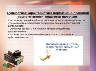 Сущностная характеристика нормативно-правовой компетентности педагогов вклю