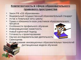 Компетентность в сфере образовательного правового пространства Закон РФ «Об о